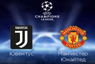 Ювентус – Манчестер Юнайтед прямая трансляция онлайн 07/11 в 23:00 по МСК.