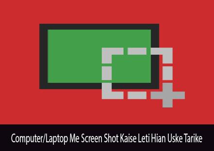 computer-laptop-me-screen-shot-kaise-lete-hain