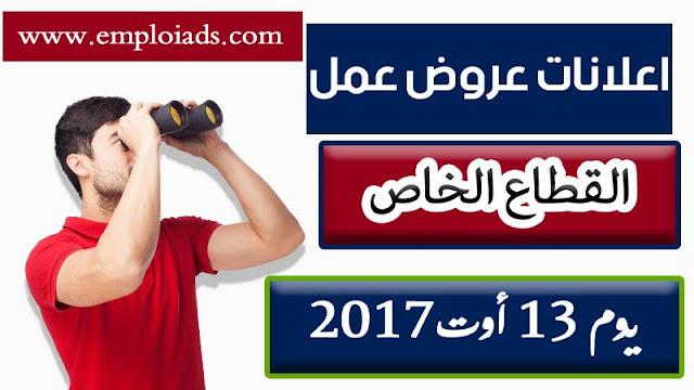 اعلان عن عروض عمل للقطاع الخاص ليوم 13 أوت 2017