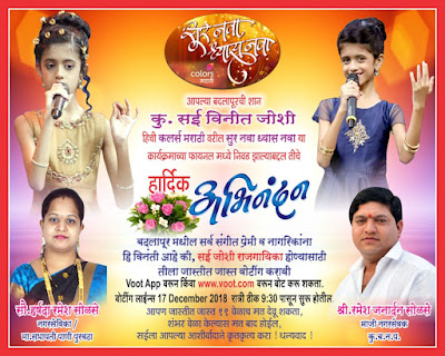 Vote for Sai Vineet Joshi to make her the Royal singer of Sur Nava Dhyas Nava : BJP corporator Harshada Ramesh Solse's Request to residents of Badlapur