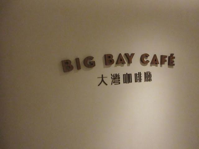 大灣咖啡廳 Big Bay Cafe - 主菜有水準, 甜品跟雪糕是亮點