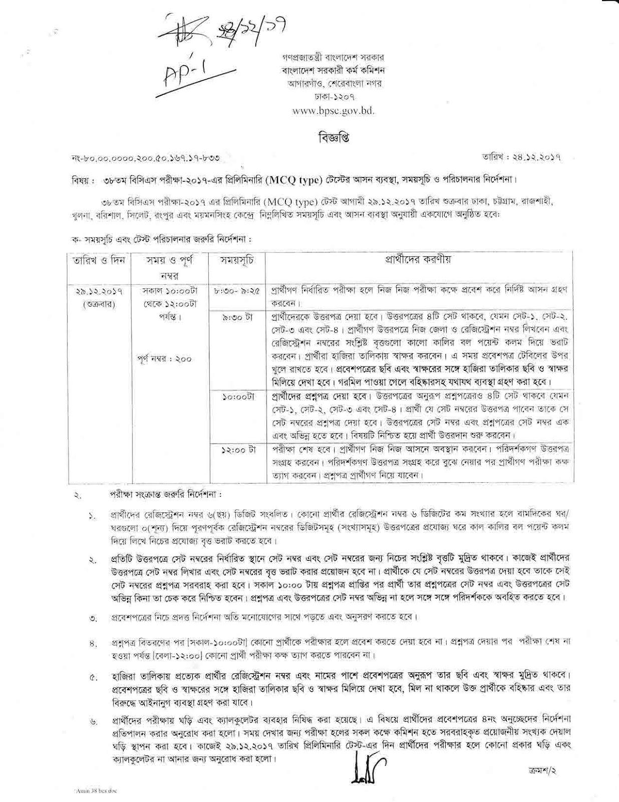 38th BCS Preli Exam Date 29 December 2017 & Seat Plan Notice