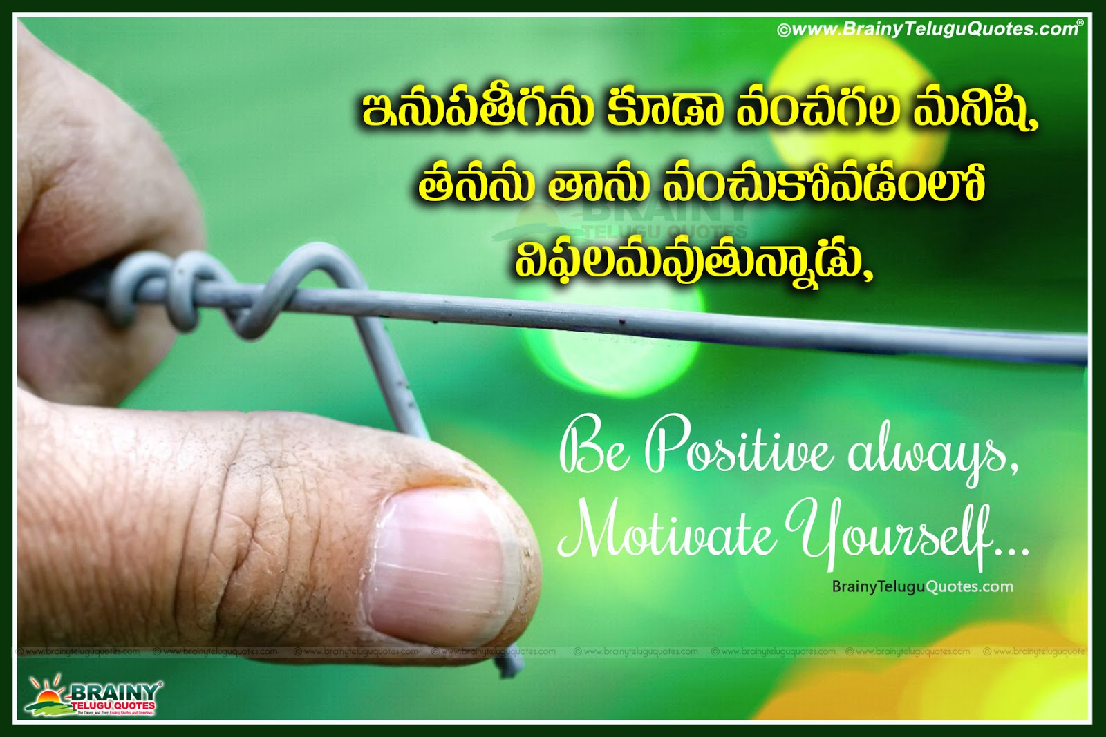 Telugu daily good morning quotes free birthday invitations be positive always motivate your self quotes messages wallpapers self2bmotivational2blines2bin2btelugu 20162bbrainyteluguquotes telugu best ccuart Gallery