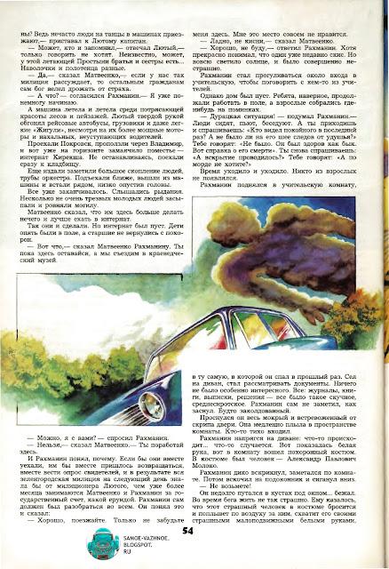 Эдуард Успенский Красная рука, чёрная простыня, зелёные пальцы страшная повесть для бесстрашных школьников журнал Пионер.