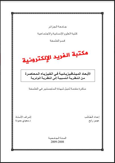 كتاب الذاكرة الفائقة pdf
