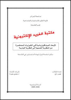 تحميل كتاب الأبعاد الميتافيزيائية في الفيزياء المعاصرة من النظرية النسبية إلى النظرية الوترية pdf ، الأوتار الفائقة ، الفيزياء المعاصرة في تفسير النسبية