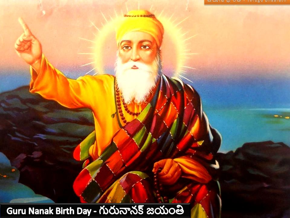 Guru Nanak Birth Day - గురునానక్ జయంతి