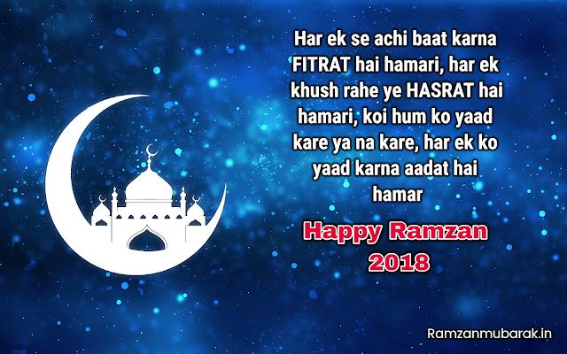 ramadan quotes in hindi