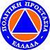 Πρόσκληση σε Συνεδρίαση Συντονιστικού Οργάνου Πολιτικής Προστασίας Δήμου Δομοκού