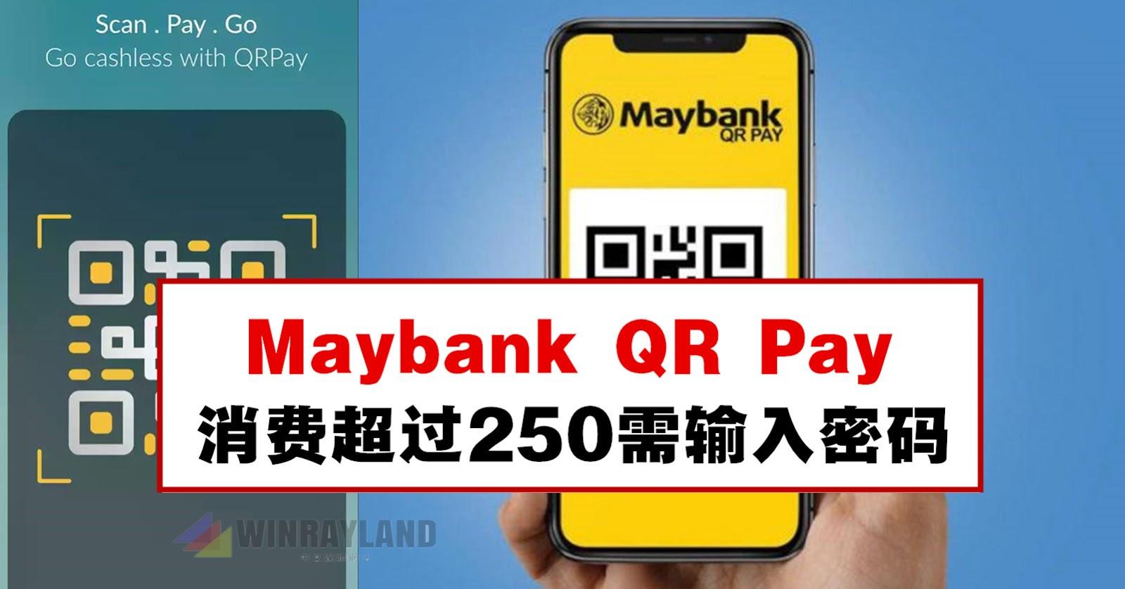 Maybank QR Pay 将可扫描二维码完成支付