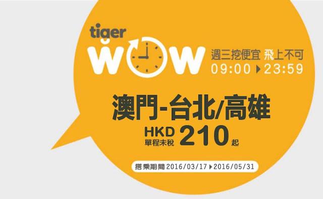 台灣虎航【Tiger WOW】優惠,澳門飛 台北/高雄 單程HK$210起,今早(3月17日)9時起開賣!