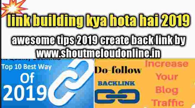 link building kya hota hai 2019