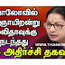What happened to Jayalalithaa Apollo Hospital? - TAMIL NEWS