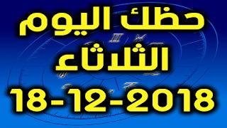 حظك اليوم الثلاثاء 18-12-2018 - Daily Horoscope