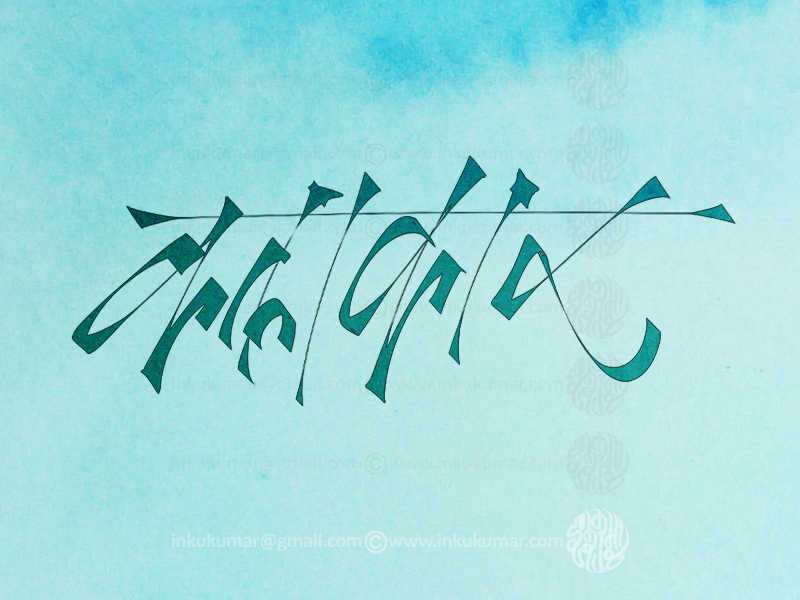 Calliart Inku Kumar Calligraphy Classes In Delhi