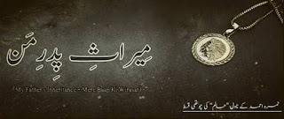 Haalim Episode 04 By Nimra Ahmed Free Download