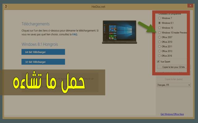 قم بتحميل أي نسخة ويندوز تريدها وبرامج ال office بإصداراتها مجانا بنقرة زر .