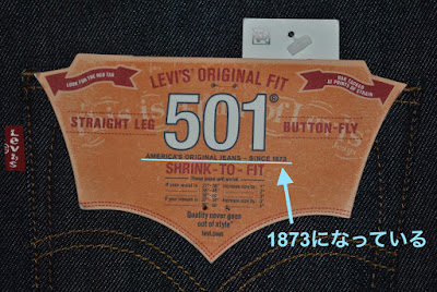 Current 501STF Flasher: America's Original Jeans since 1873