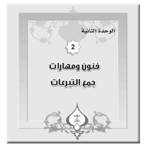 كتاب أنماط الشخصية ومهارات العمل