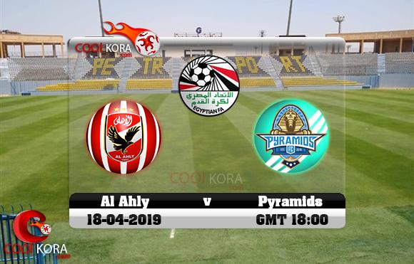 مشاهدة مباراة الأهلي وبيراميدز اليوم 18-4-2019 في الدوري المصري