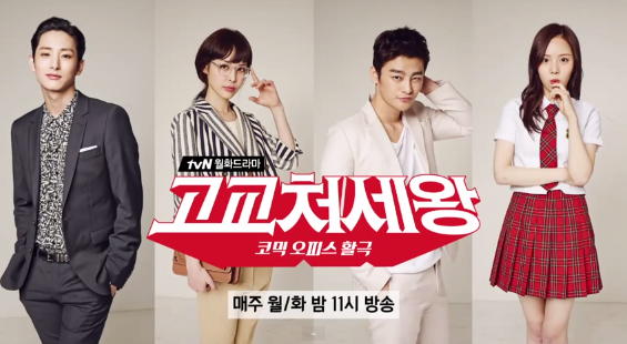 K-Drama ~ High School King of Savvy ~