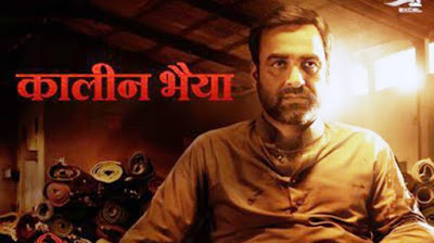 When will the Mirzapur second season, the carpet brother gave the hint