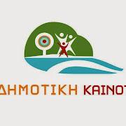 Η δέσμευση της ''Δημοτικής Καινοτομίας'' για το θέμα της διαχείρισης των απορριμμάτων