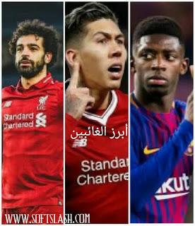 أهم اللاعبين الغائبين عن مباراة ليفربول ضد برشلونة عبر سوفت سلاش