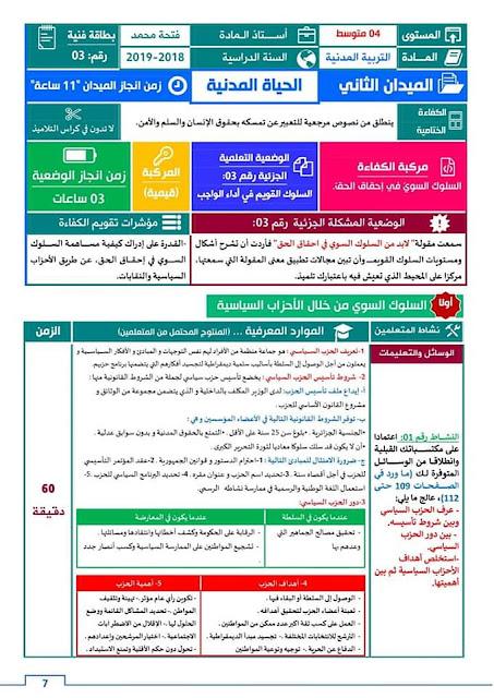 بطاقات فنية التربية المدنية للرابعة 5.jpg