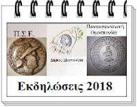 https://vostiniotis.blogspot.gr/2018/01/2018.html