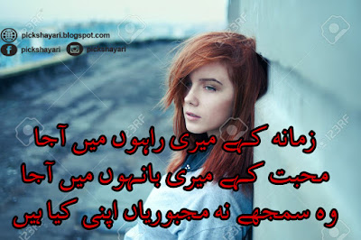 Very Sad Poetry in Urdu Images