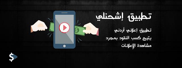 اشحنلي تطبيق اردني يمكنك من كسب رصيد امنية وزين وارنج
