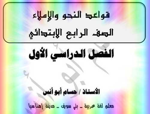 مذكرة النحو للصف الرابع الابتدائي ترم أول 2019 للأستاذ حسام أبو أنس