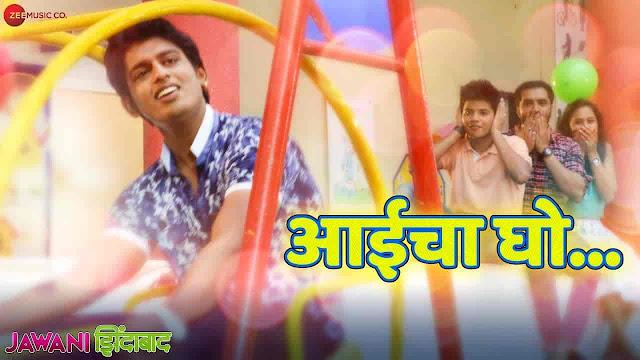 Aaicha Gho Lyrics - Jawani Zindabad | Swapnil Bandodkar, Savinee Ravindra
