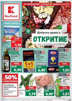 КАУФЛАНД СОФИЯ - БРОШУРА
