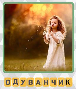 девочка играет с одуванчиком на 2 уровне в игре 600 слов
