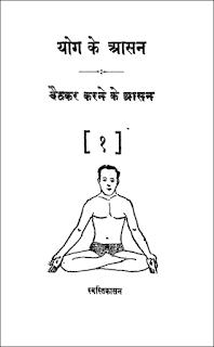 yog-ke-aasan-aur-chitr-hindi-book-pdf
