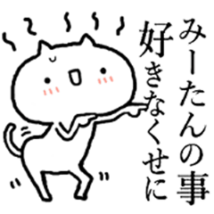 Strong name sticker[Mi-tan]