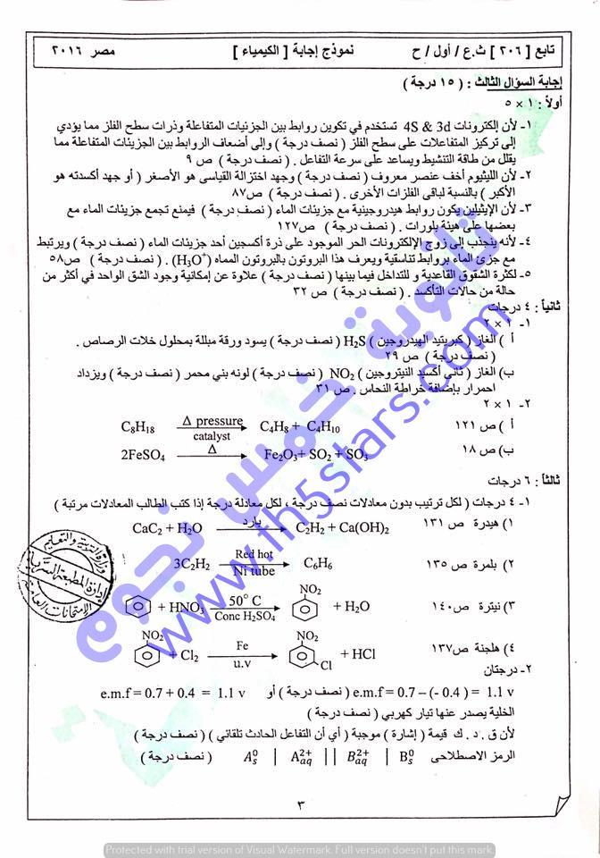 """نموذج إجابة امتحان الكيمياء """"الرسمي"""" - ثانوية عامة 2016 السؤال الثالث"""