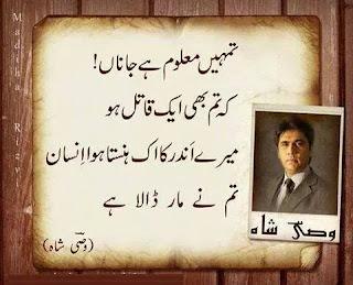 Tumhain maloom hai jaana Wasi Shah Poetry Urdu Poetry lovers