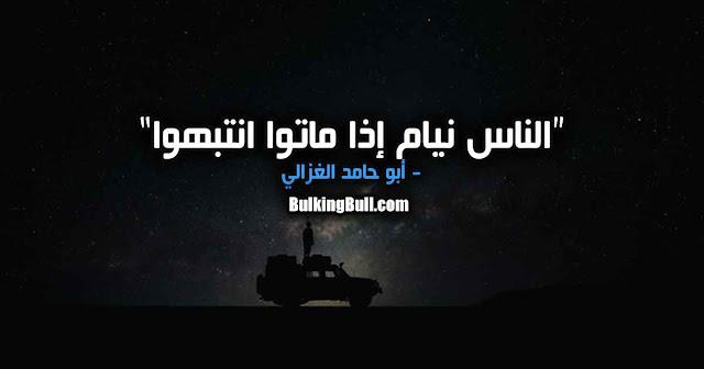 """13- """"الناس نيام إذا ماتوا انتبهوا"""" - أبو حامد الغزالي"""