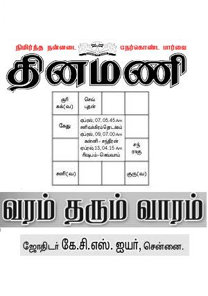 Madison : Dinamani astrology in tamil today