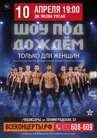 Афиша Чебоксары. Театр танца «Шоу под дождём» в ДК Ухсая