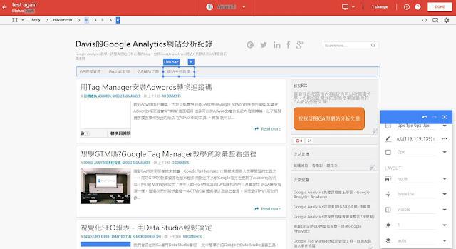 Google Optimize視覺化工具設立對照組
