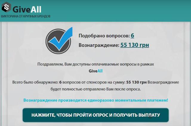 """""""Получить денежное вознаграждение 55 130 грн"""""""