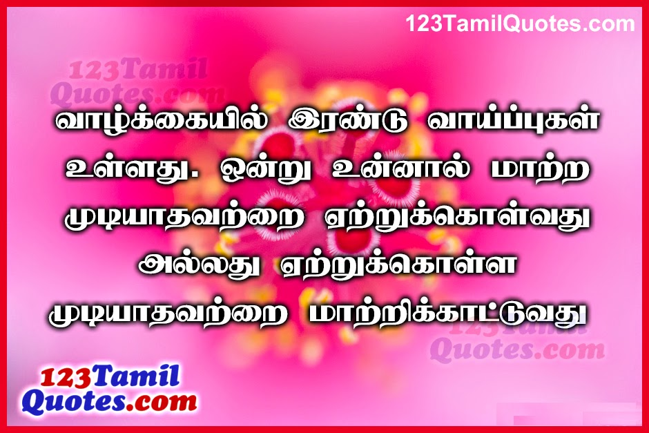 Best Quotes About Life In Tamil