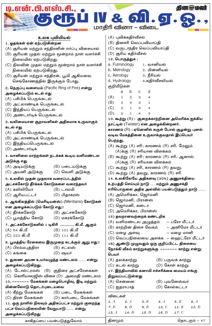 TNPSC Group 4 Geography Questions Tamil (Dinamalar Jan 3, 2017) Download as PDF