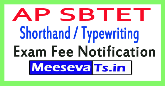 AP SBTET Shorthand / Typewriting Exam Fee Notification 2018