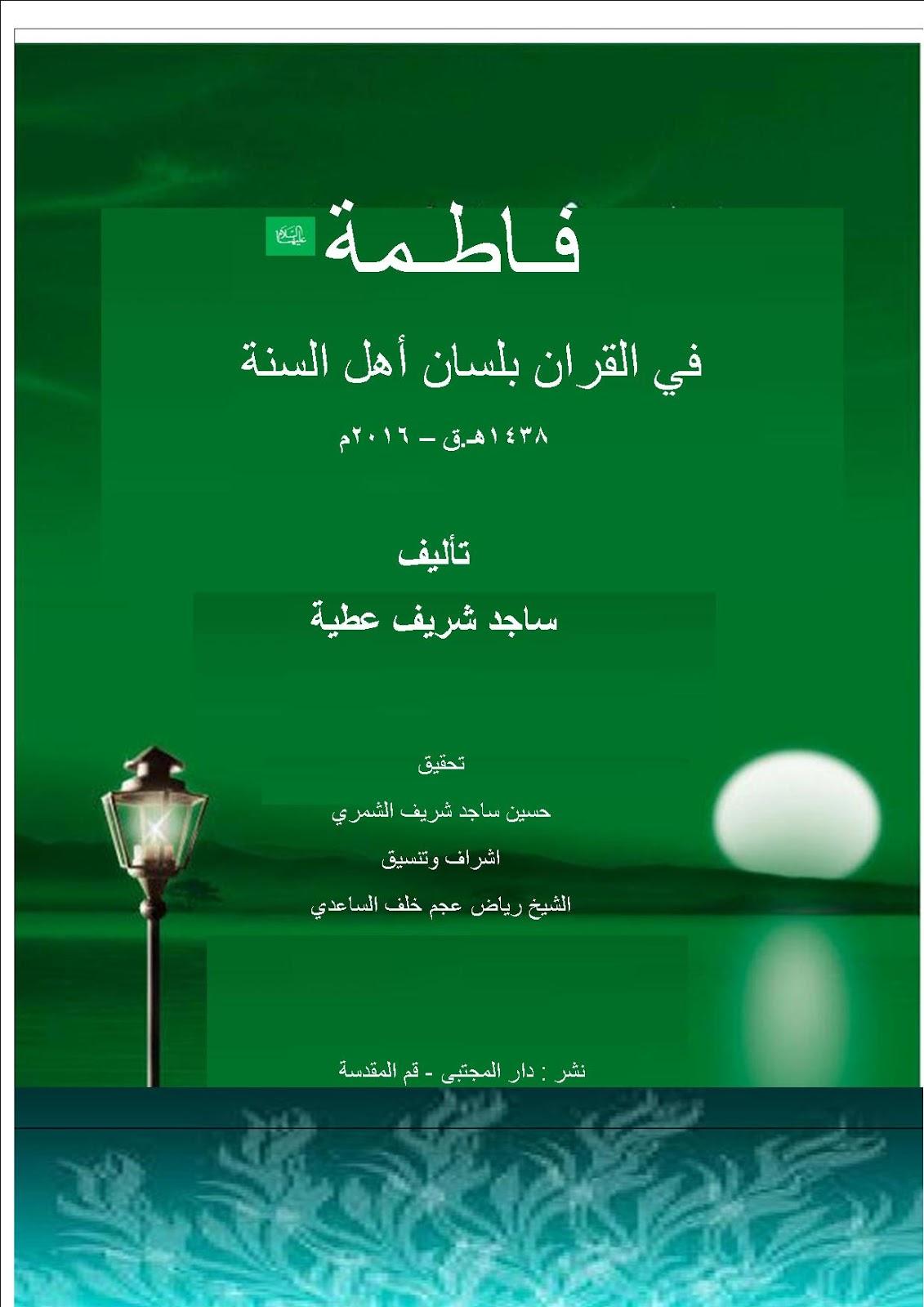 كتاب فاطمة القران بلسان السنة