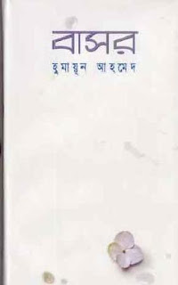 Bangla eBook Basor by Humayun Ahmed